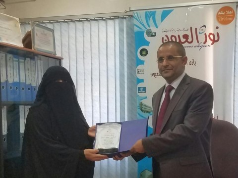 Noor Al-Oyoon Hospital Receives Honor Armor Award