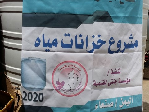 Jannaty provides Drinkable Water Tanks for those families that don't ask others no matter what in Sana'a(the capital) and Hodeidah.