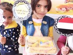مشروع الإفطار المدرسي