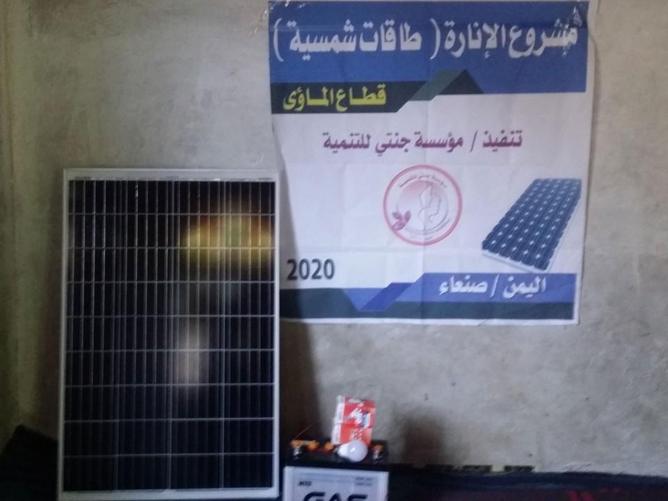 مشروع توزيع طاقات الشمسية